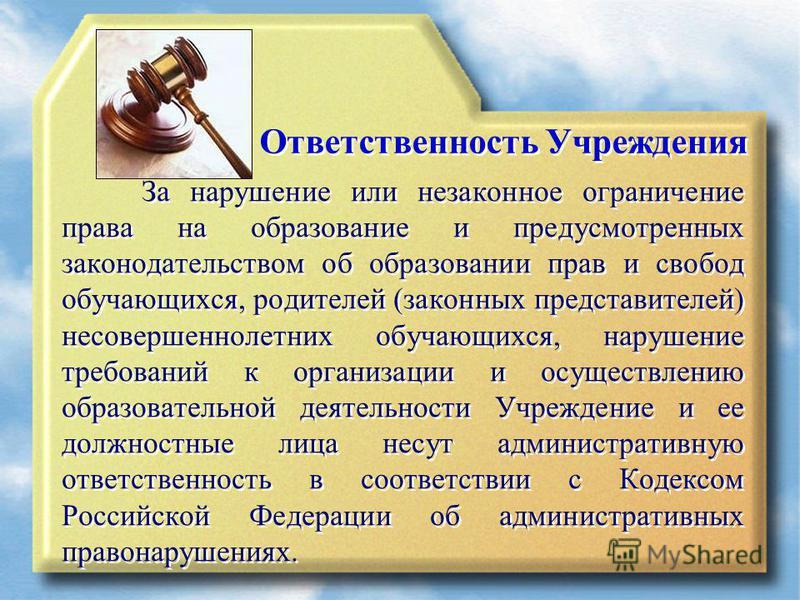 Ответственность Учреждения За нарушение или незаконное ограничение права на образование и предусмотренных законодательством об образовании прав и свобод обучающихся, родителей (законных представителей) несовершеннолетних обучающихся, нарушение требов