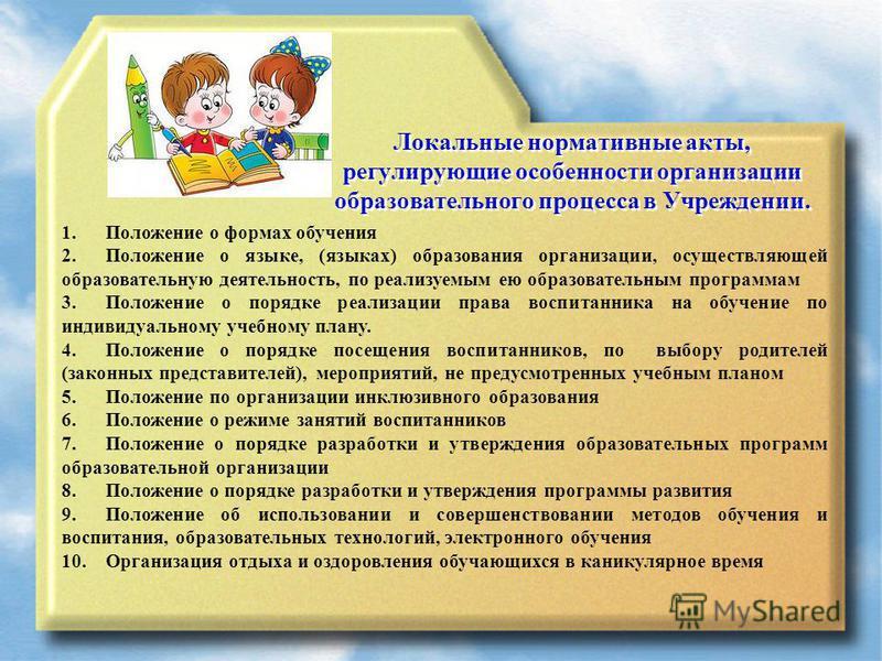 Локальные нормативные акты, регулирующие особенности организации образовательного процесса в Учреждении. 1. Положение о формах обучения 2. Положение о языке, (языках) образования организации, осуществляющей образовательную деятельность, по реализуемы