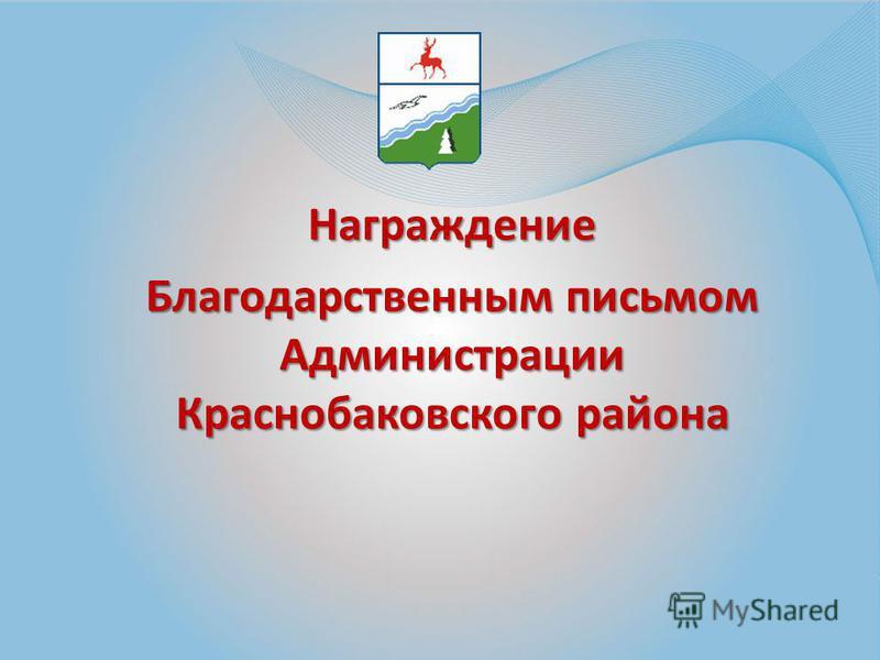 Награждение Благодарственным письмом Администрации Краснобаковского района
