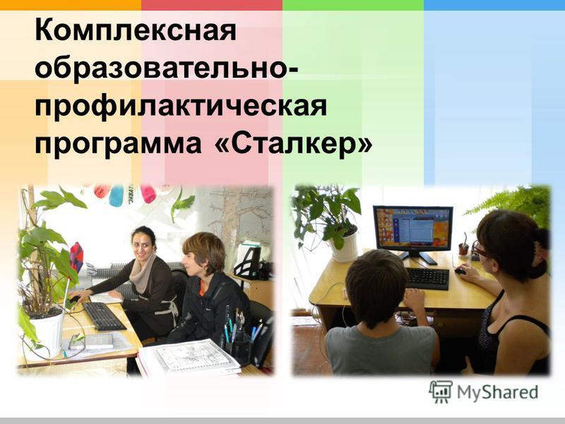 Комплексная образовательно- профилактическая программа «Сталкер»