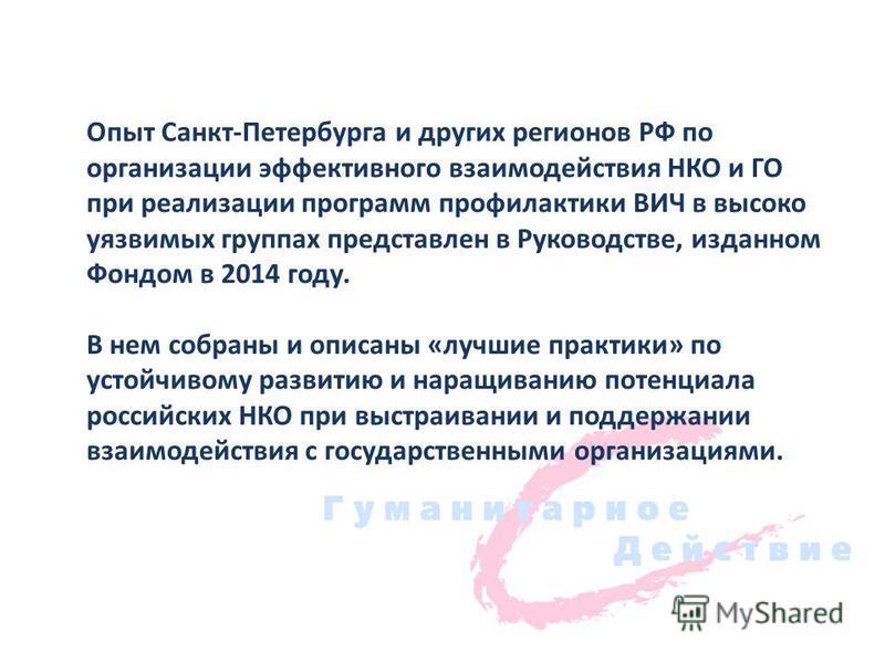 Опыт Санкт-Петербурга и других регионов РФ по организации эффективного взаимодействия НКО и ГО при реализации программ профилактики ВИЧ в высоко уязвимых группах представлен в Руководстве, изданном Фондом в 2014 году. В нем собраны и описаны «лучшие