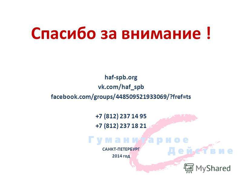 Спасибо за внимание ! haf-spb.org vk.com/haf_spb facebook.com/groups/448509521933069/?fref=ts +7 (812) 237 14 95 +7 (812) 237 18 21 САНКТ-ПЕТЕРБУРГ 2014 год