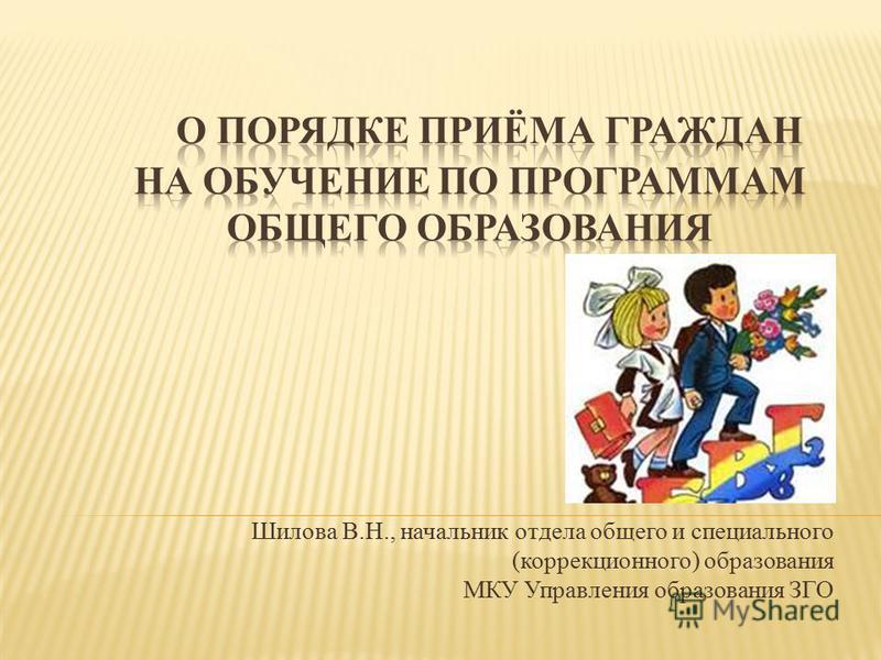 Шилова В.Н., начальник отдела общего и специального (коррекционного) образования МКУ Управления образования ЗГО