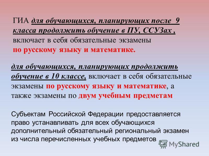 ГИА для обучающихся, планирующих после 9 класса продолжить обучение в ПУ, ССУЗах, включает в себя обязательные экзамены по русскому языку и математике. для обучающихся, планирующих продолжить обучение в 10 классе, включает в себя обязательные экзамен