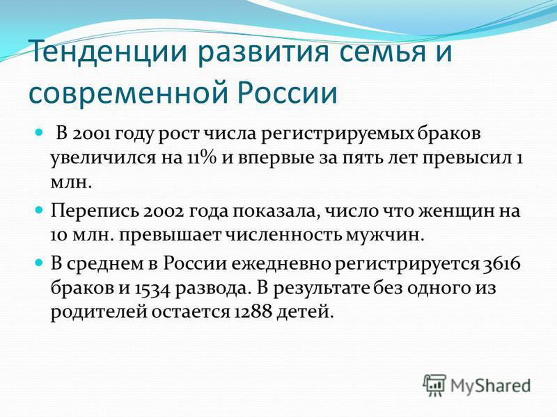 Тенденции развития семья и современной России В 2001 году рост числа регистрируемых браков увеличился на 11% и впервые за пять лет превысил 1 млн. Перепись 2002 года показала, число что женщин на 10 млн. превышает численность мужчин. В среднем в Росс