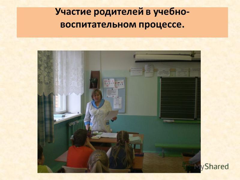 Участие родителей в учебно- воспитательном процессе.