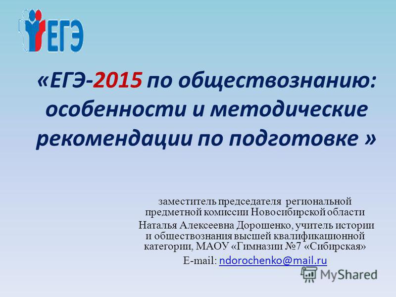 «ЕГЭ-2015 по обществознанию:
