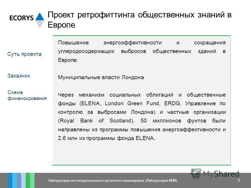 1 Лаборатория институционального проектного инжиниринга (Лаборатория ИПИ) Проект ретрофиттинга общественных знаний в Европе Повышение энергоэффективности и сокращения углеродосодержащих выбросов общественных зданий в Европе. Муниципальные власти Лонд