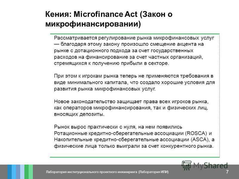 7 Лаборатория институционального проектного инжиниринга (Лаборатория ИПИ) Кения: Microfinance Act (Закон о микрофинансировании) Рассматривается регулирование рынка микрофинансовых услуг благодаря этому закону произошло смещение акцента на рынке с дот