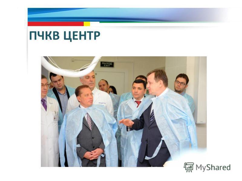 ПЧКВ ЦЕНТР