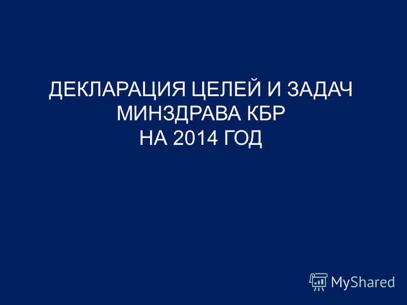 ДЕКЛАРАЦИЯ ЦЕЛЕЙ И ЗАДАЧ МИНЗДРАВА КБР НА 2014 ГОД