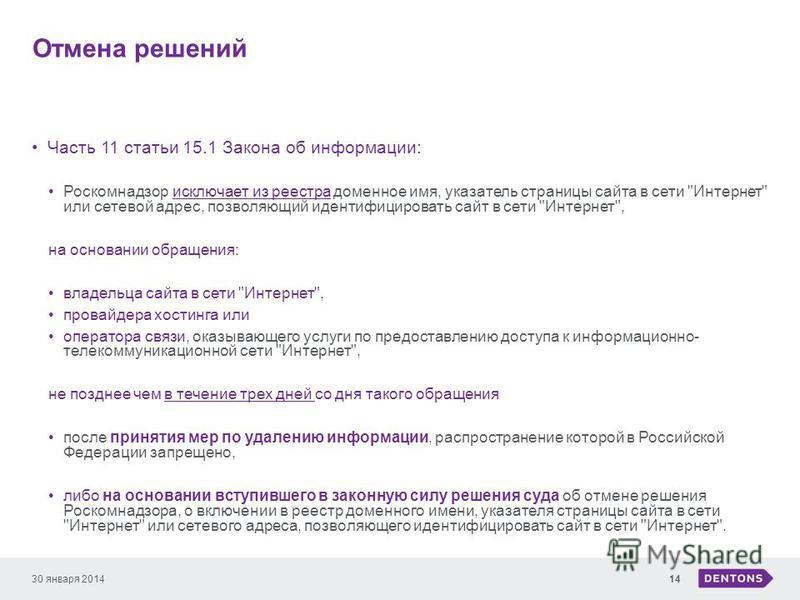 Отмена решений 30 января 201414 Часть 11 статьи 15.1 Закона об информации: Роскомнадзор исключает из реестра доменное имя, указатель страницы сайта в сети