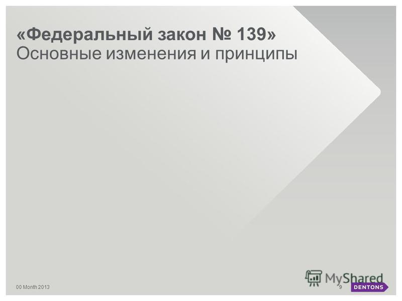«Федеральный закон 139» 900 Month 2013 Основные изменения и принципы