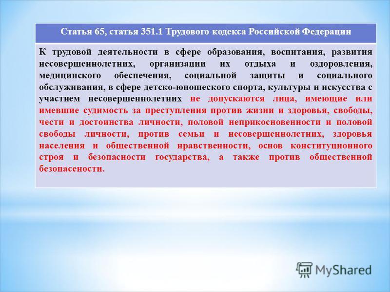 Статья 65, статья 351.1 Трудового кодекса Российской Федерации К трудовой деятельности в сфере образования, воспитания, развития несовершеннолетних, организации их отдыха и оздоровления, медицинского обеспечения, социальной защиты и социального обслу