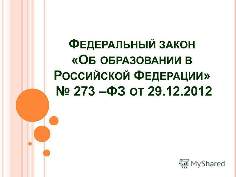 Ф ЕДЕРАЛЬНЫЙ ЗАКОН «О Б ОБРАЗОВАНИИ В Р ОССИЙСКОЙ Ф ЕДЕРАЦИИ » 273 –ФЗ ОТ 29.12.2012