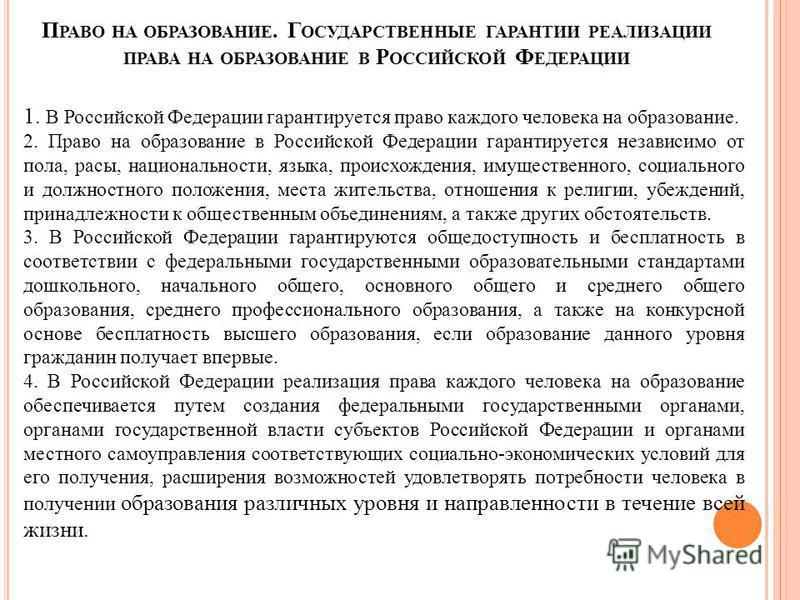 П РАВО НА ОБРАЗОВАНИЕ. Г ОСУДАРСТВЕННЫЕ ГАРАНТИИ РЕАЛИЗАЦИИ ПРАВА НА ОБРАЗОВАНИЕ В Р ОССИЙСКОЙ Ф ЕДЕРАЦИИ 1. В Российской Федерации гарантируется право каждого человека на образование. 2. Право на образование в Российской Федерации гарантируется неза