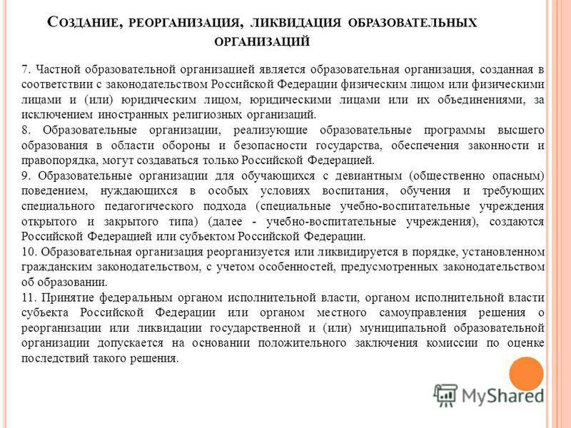 С ОЗДАНИЕ, РЕОРГАНИЗАЦИЯ, ЛИКВИДАЦИЯ ОБРАЗОВАТЕЛЬНЫХ ОРГАНИЗАЦИЙ 7. Частной образовательной организацией является образовательная организация, созданная в соответствии с законодательством Российской Федерации физическим лицом или физическими лицами и