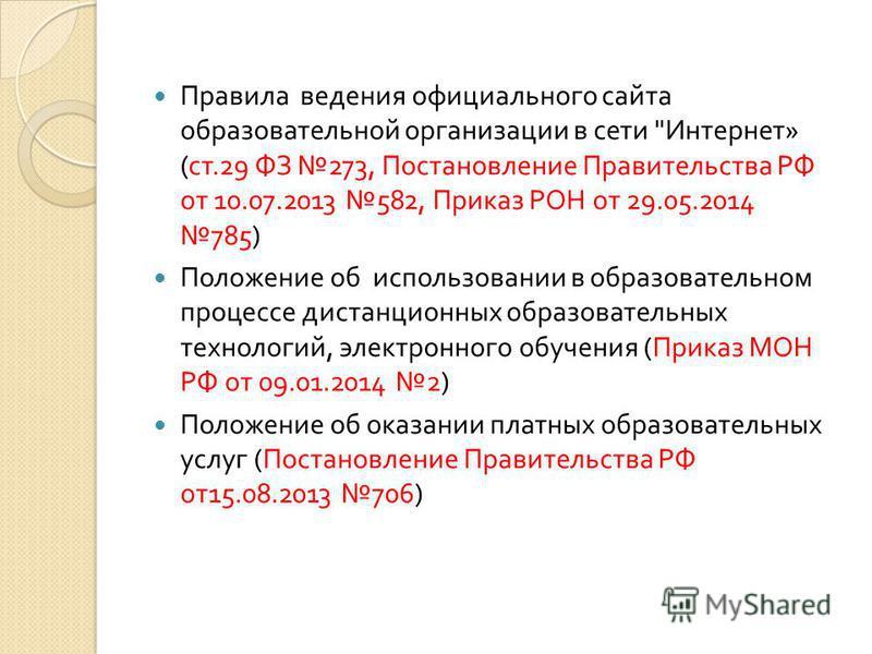 Правила ведения официального сайта образовательной организации в сети