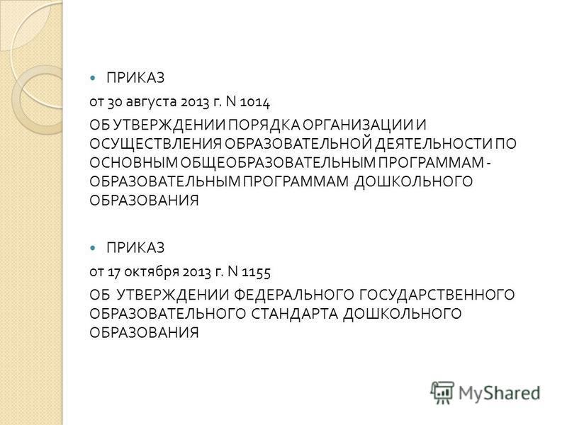 ПРИКАЗ от 30 августа 2013 г. N 1014 ОБ УТВЕРЖДЕНИИ ПОРЯДКА ОРГАНИЗАЦИИ И ОСУЩЕСТВЛЕНИЯ ОБРАЗОВАТЕЛЬНОЙ ДЕЯТЕЛЬНОСТИ ПО ОСНОВНЫМ ОБЩЕОБРАЗОВАТЕЛЬНЫМ ПРОГРАММАМ - ОБРАЗОВАТЕЛЬНЫМ ПРОГРАММАМ ДОШКОЛЬНОГО ОБРАЗОВАНИЯ ПРИКАЗ от 17 октября 2013 г. N 1155 ОБ
