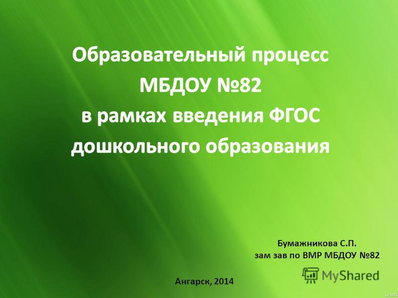 Бумажникова С.П. зам зав по ВМР МБДОУ 82 Ангарск, 2014