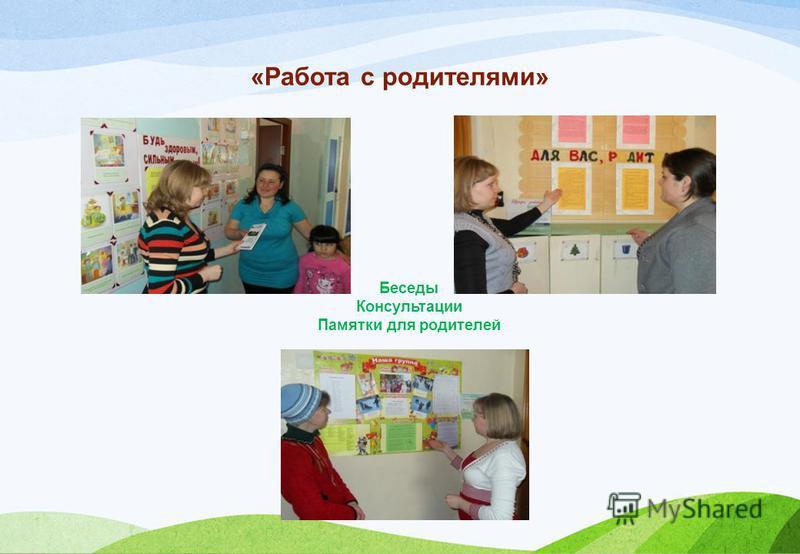«Работа с родителями» Беседы Консультации Памятки для родителей