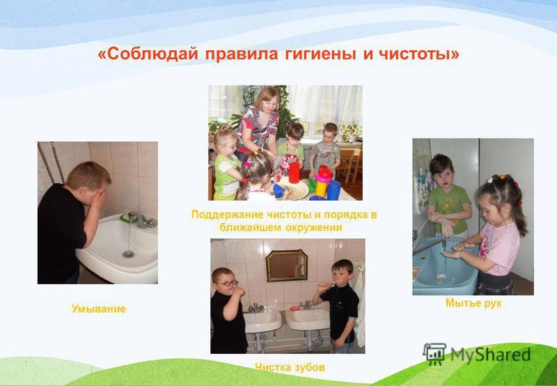 «Соблюдай правила гигиены и чистоты» Умывание Поддержание чистоты и порядка в ближайшем окружении Чистка зубов Мытье рук