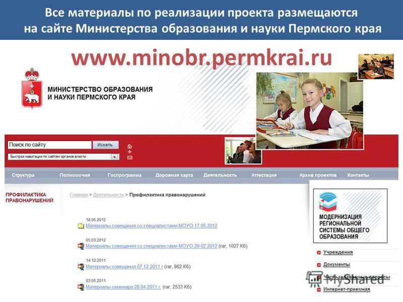 Все материалы по реализации проекта размещаются на сайте Министерства образования и науки Пермского края www.minobr.permkrai.ru
