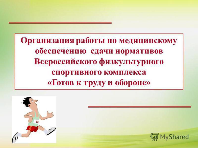 Организация работы по медицинскому обеспечению сдачи нормативов Всероссийского физкультурного спортивного комплекса «Готов к труду и обороне»