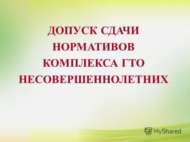 ДОПУСК СДАЧИ НОРМАТИВОВ КОМПЛЕКСА ГТО НЕСОВЕРШЕННОЛЕТНИХ