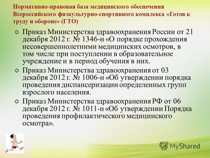 Приказ Минздрава России от 31102017 N 882н О внесении