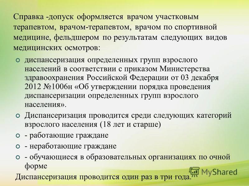 Деятельность медицинского пункта центра (площадки) тестирования необходимо организовать в соответствии с приказом Министерства здравоохранения Челябинской области от 28.05.2013 г. 748 «Об организации неотложной медицинской помощи в медицинских органи