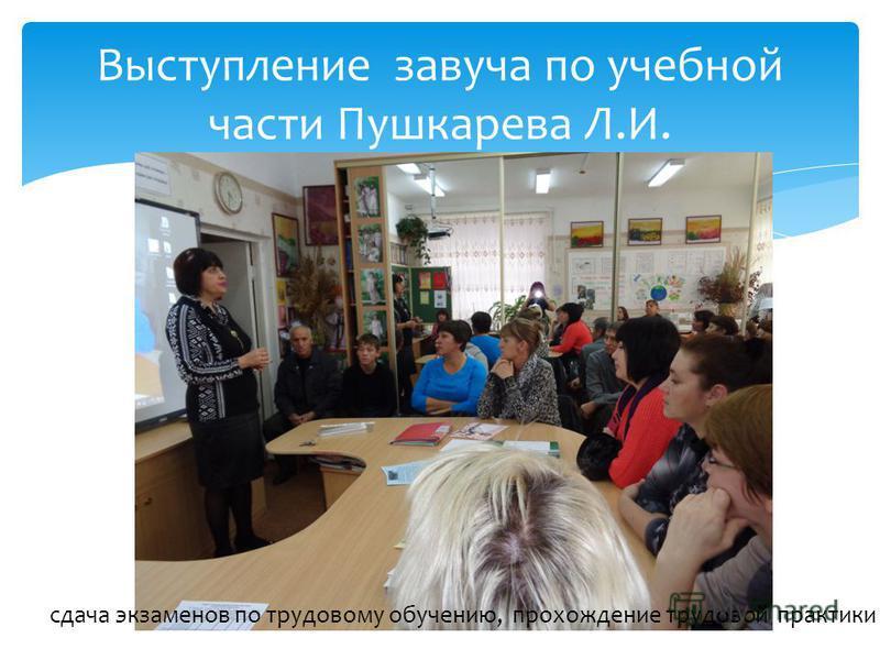 Выступление завуча по учебной части Пушкарева Л.И. сдача экзаменов по трудовому обучению, прохождение трудовой практики