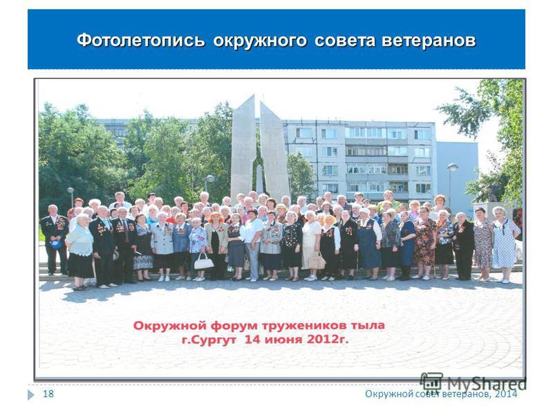 Окружной совет ветеранов, 2014 18 Фотолетопись окружного совета ветеранов