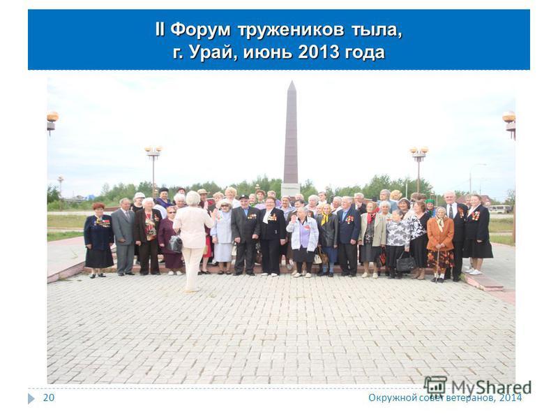 Окружной совет ветеранов, 2014 20 II Форум тружеников тыла, г. Урай, июнь 2013 года
