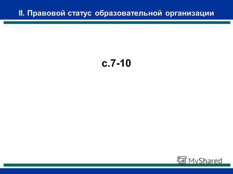 II. Правовой статус образовательной организации с.7-10