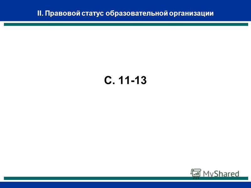 II. Правовой статус образовательной организации С. 11-13