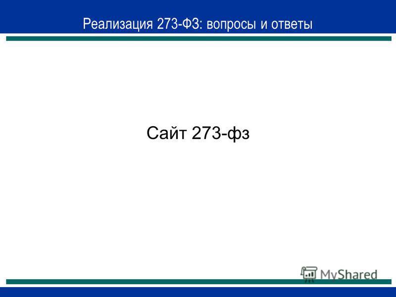 Реализация 273-ФЗ: вопросы и ответы Сайт 273-фз