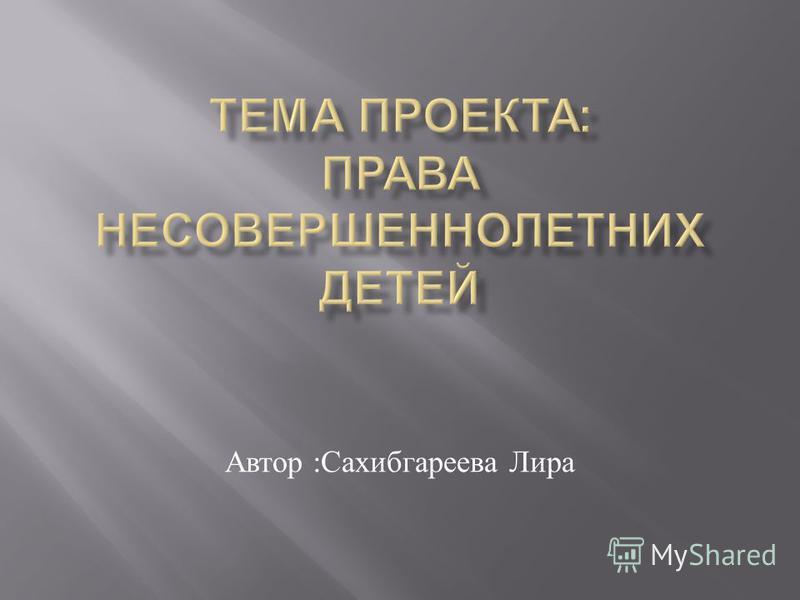 Автор : Сахибгареева Лира