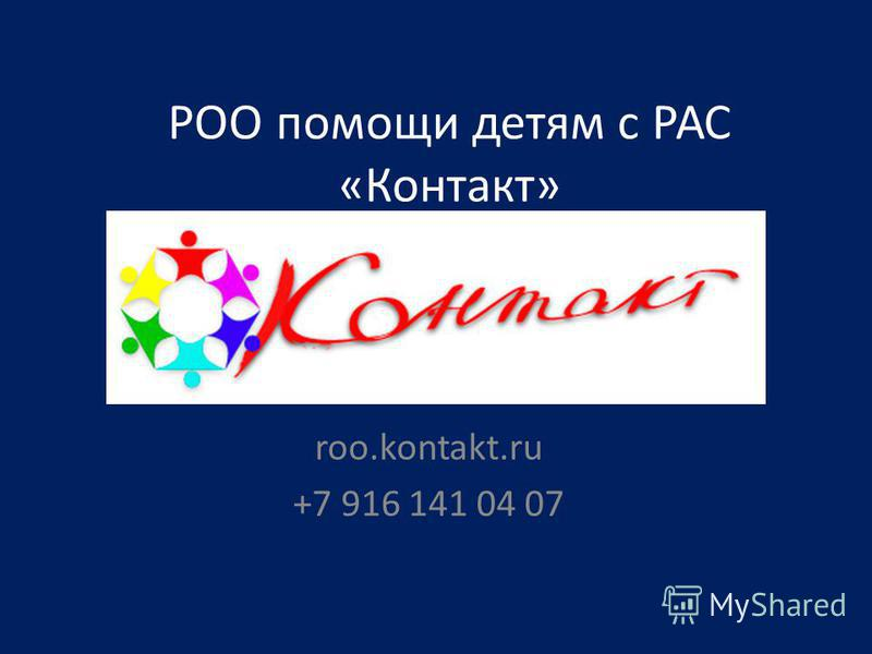РОО помощи детям с РАС «Контакт» roo.kontakt.ru +7 916 141 04 07