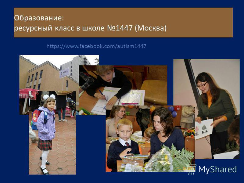 https://www.facebook.com/autism1447 Образование: ресурсный класс в школе 1447 (Москва) Образование: ресурсный класс в школе 1447 (Москва)