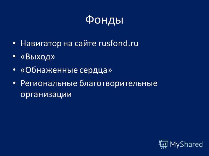 Фонды Навигатор на сайте rusfond.ru «Выход» «Обнаженные сердца» Региональные благотворительные организации