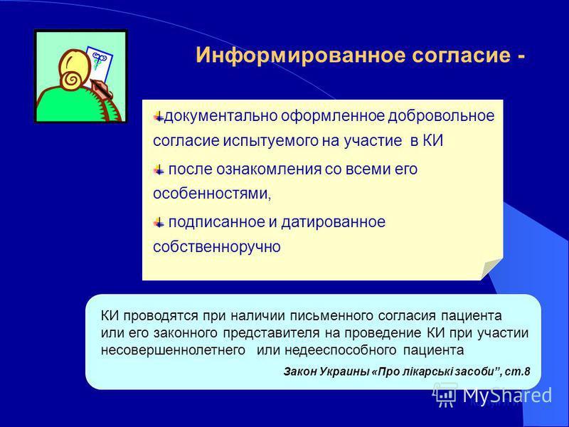 Информированное согласие - Ковтун Л.И. документально оформленное добровольное согласие испытуемого на участие в КИ после ознакомления со всеми его особенностями, подписанное и датированное собственноручно КИ проводятся при наличии письменного согласи