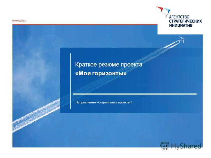 Краткое резюме проекта «Мои горизонты» Направление «Социальные проекты»