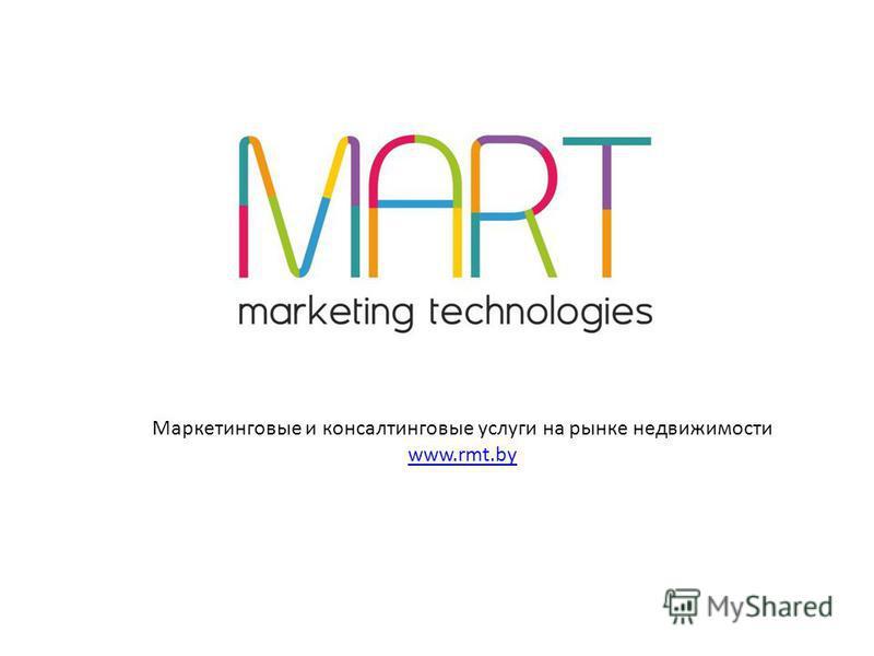 Маркетинговые и консалтинговые услуги на рынке недвижимости www.rmt.by