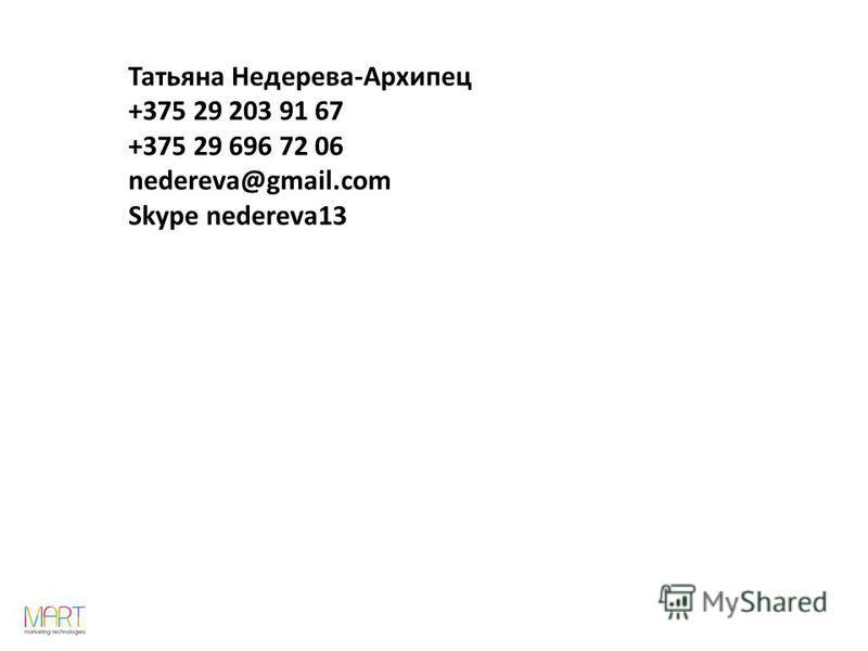 Татьяна Недерева-Архипец +375 29 203 91 67 +375 29 696 72 06 nedereva@gmail.com Skype nedereva13