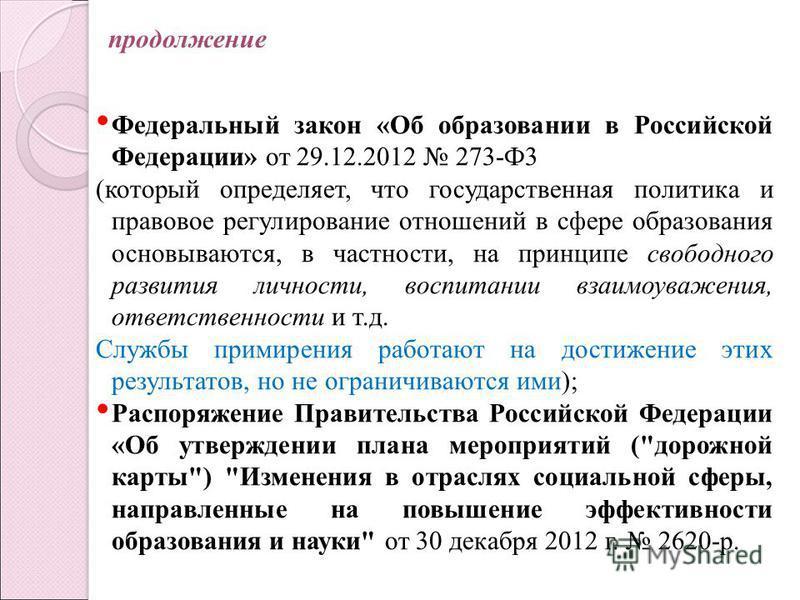 Федеральный закон «Об образовании в Российской Федерации» от 29.12.2012 273-Ф3 (который определяет, что государственная политика и правовое регулирование отношений в сфере образования основываются, в частности, на принципе свободного развития личност
