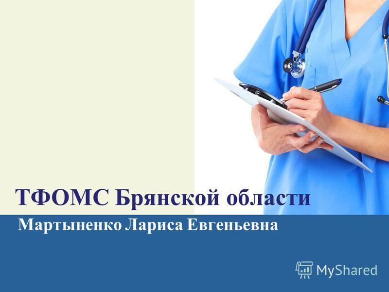 ТФОМС Брянской области Мартыненко Лариса Евгеньевна