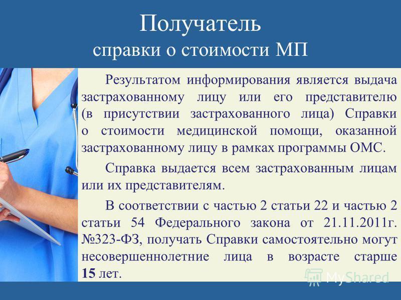 Получатель справки о стоимости МП Результатом информирования является выдача застрахованному лицу или его представителю (в присутствии застрахованного лица) Справки о стоимости медицинской помощи, оказанной застрахованному лицу в рамках программы ОМС
