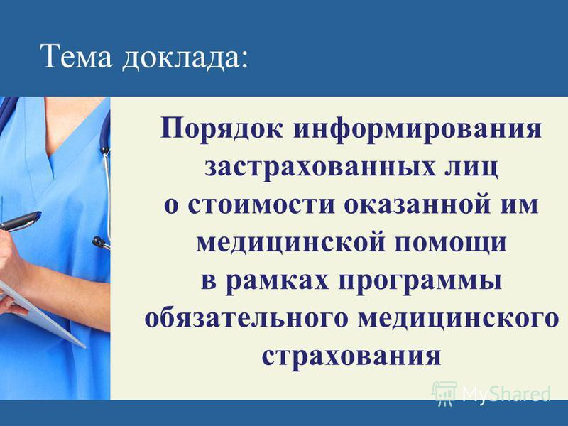 Тема доклада: Порядок информирования застрахованных лиц о стоимости оказанной им медицинской помощи в рамках программы обязательного медицинского страхования