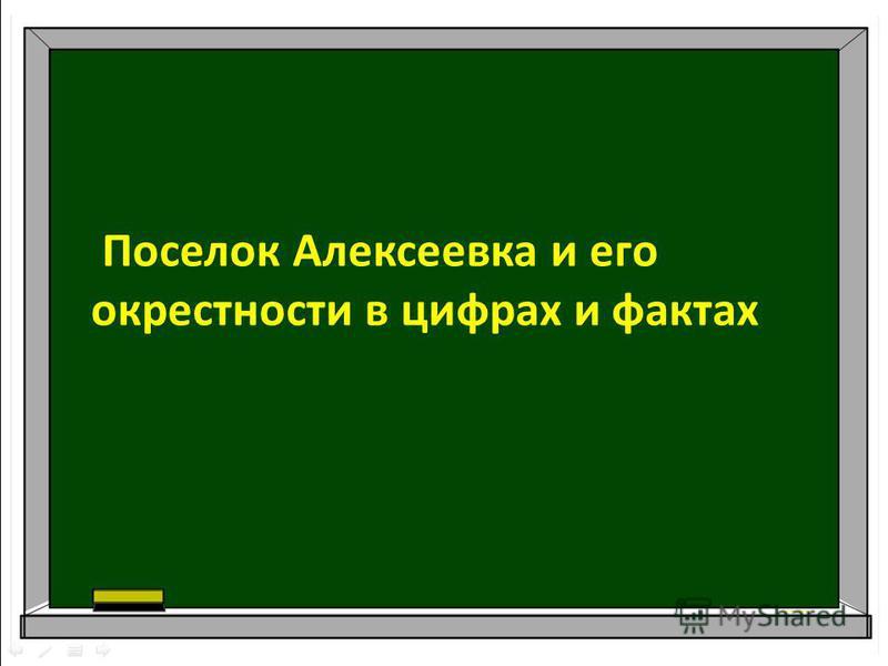 Поселок Алексеевка и его окрестности в цифрах и фактах